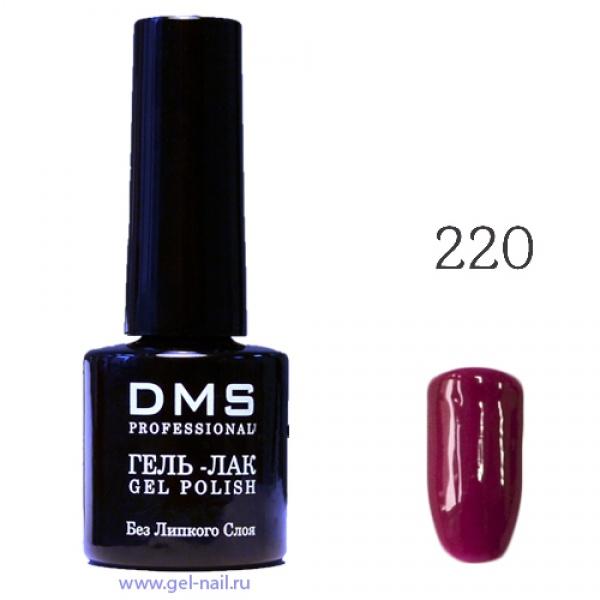 Гель-Лак DMS № 220