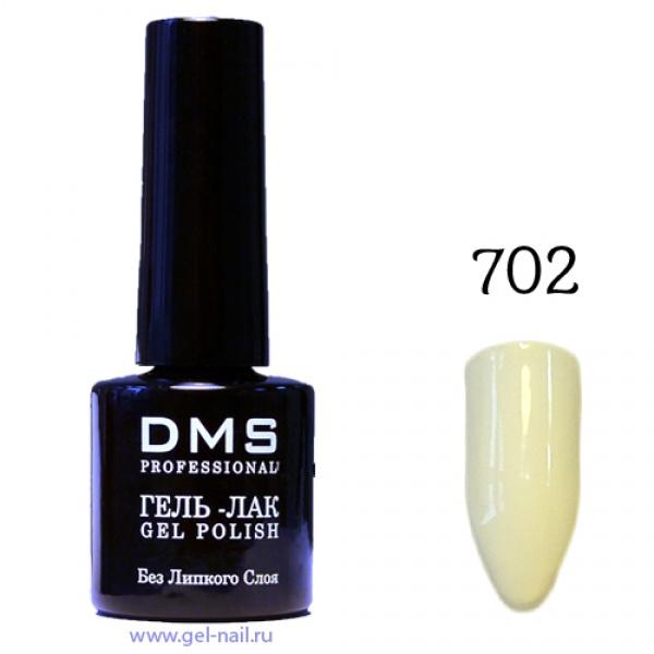 Гель-Лак DMS № 702