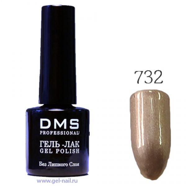 Гель-Лак DMS № 732