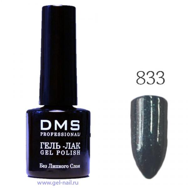 Гель-Лак DMS № 833