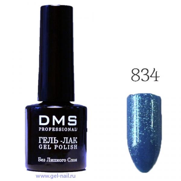 Гель-Лак DMS № 834