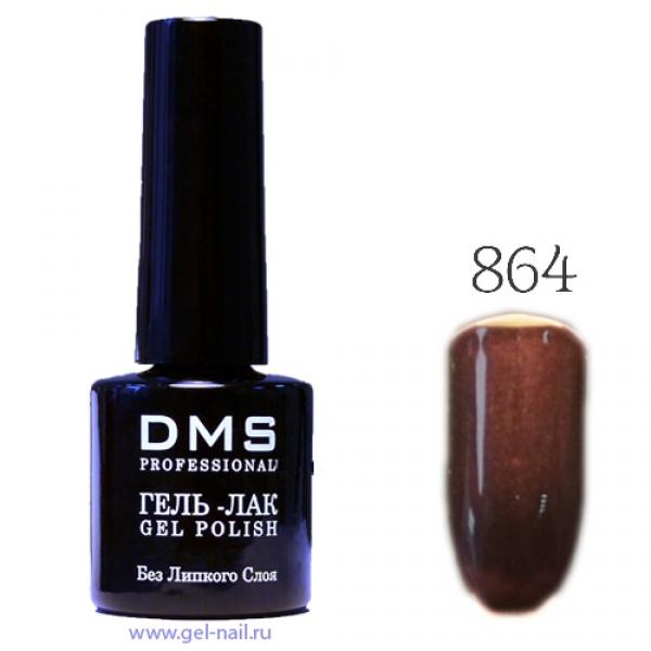 Гель-Лак DMS № 864