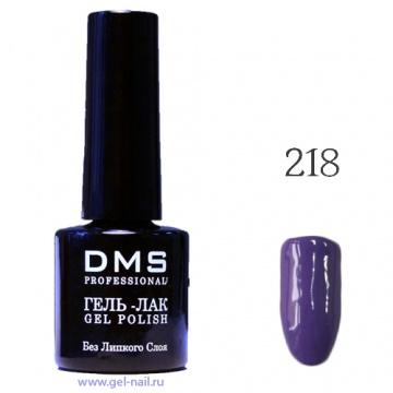 Гель-Лак DMS № 218