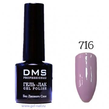 Гель-Лак DMS № 716