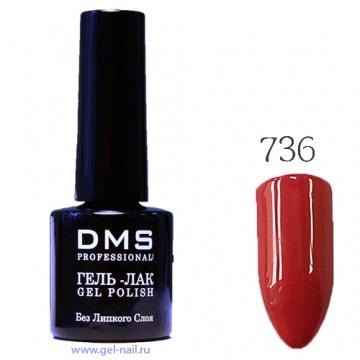 Гель-Лак DMS № 736