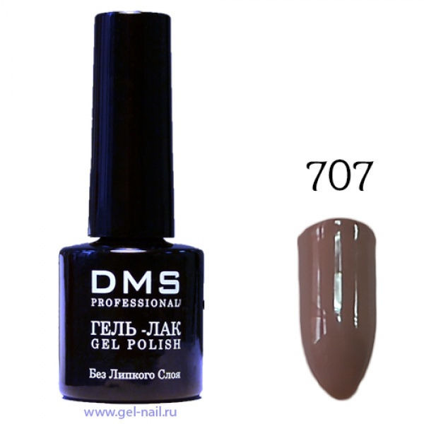 Гель-Лак DMS № 707