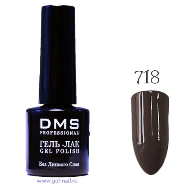 Гель-Лак DMS № 718