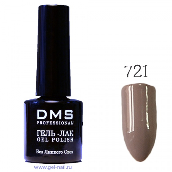 Гель-Лак DMS № 721