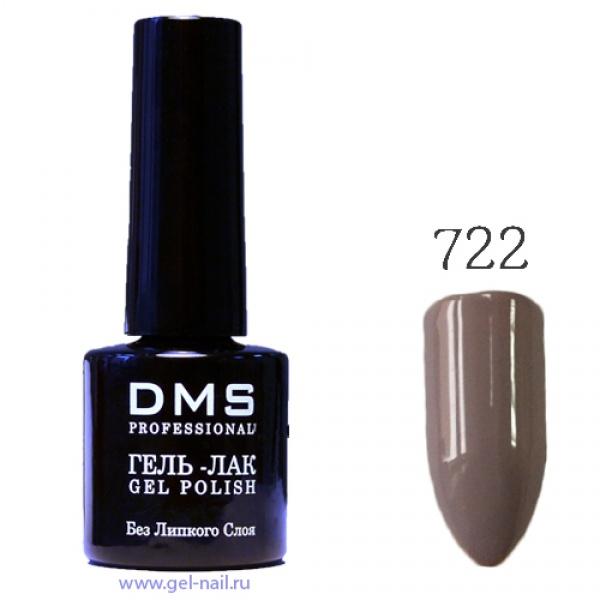 Гель-Лак DMS № 722