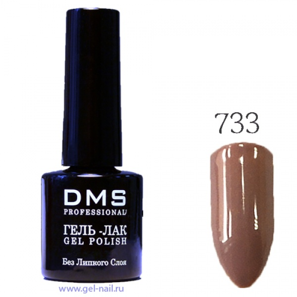 Гель-Лак DMS № 733