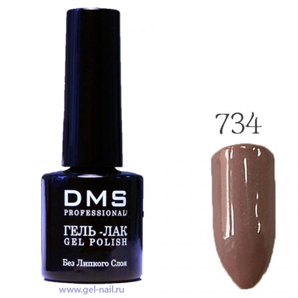 Гель-Лак DMS № 734