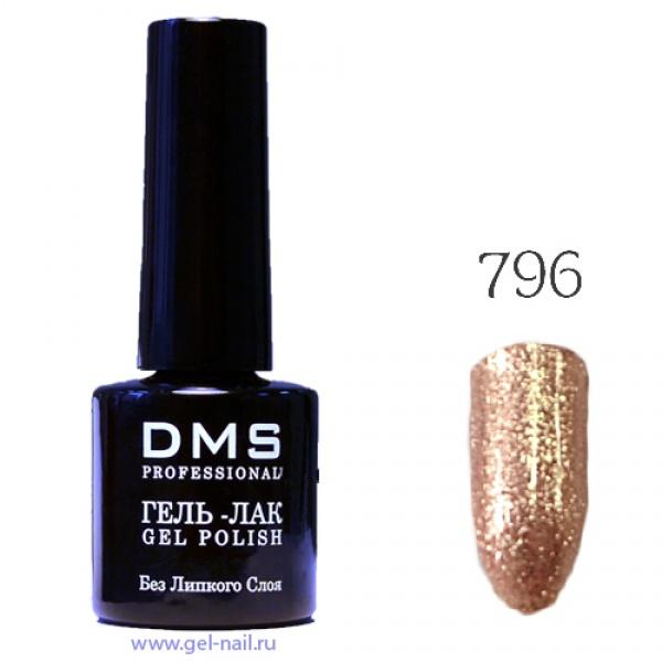 Гель-Лак DMS № 796
