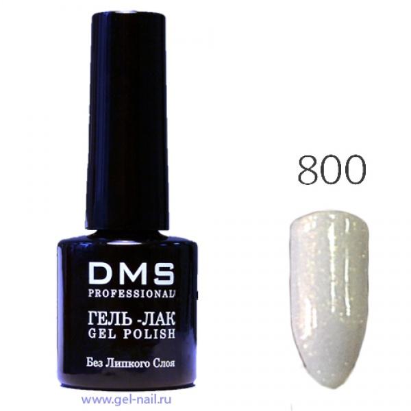 Гель-Лак DMS № 800