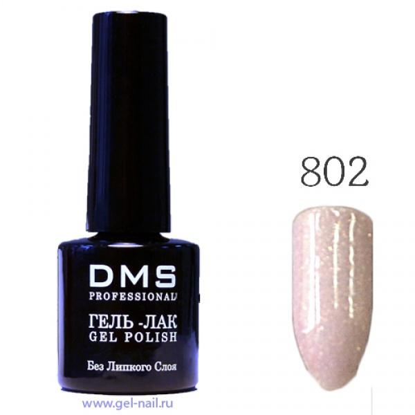 Гель-Лак DMS № 802
