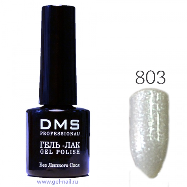 Гель-Лак DMS № 803