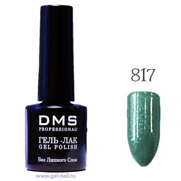 Гель-Лак DMS № 817