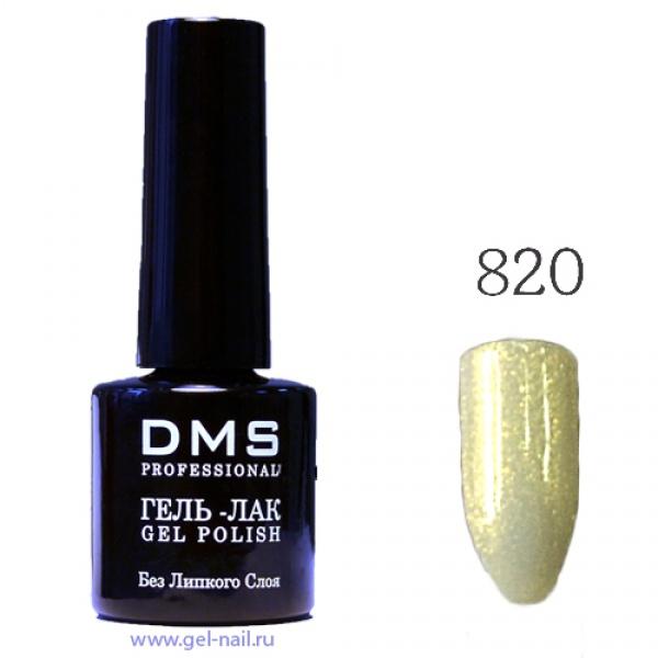 Гель-Лак DMS № 820