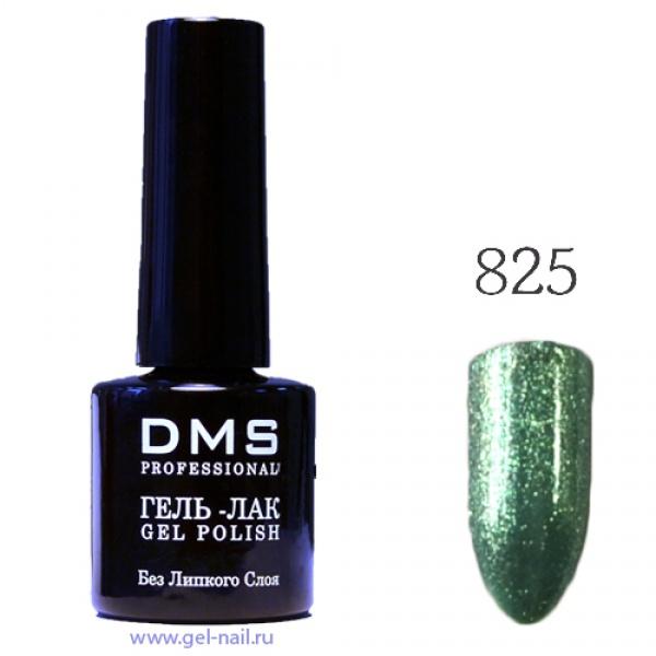 Гель-Лак DMS № 825