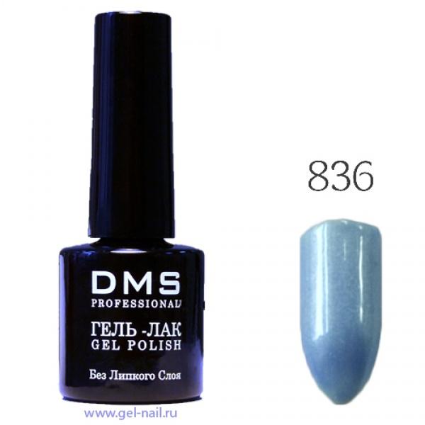 Гель-Лак DMS № 836
