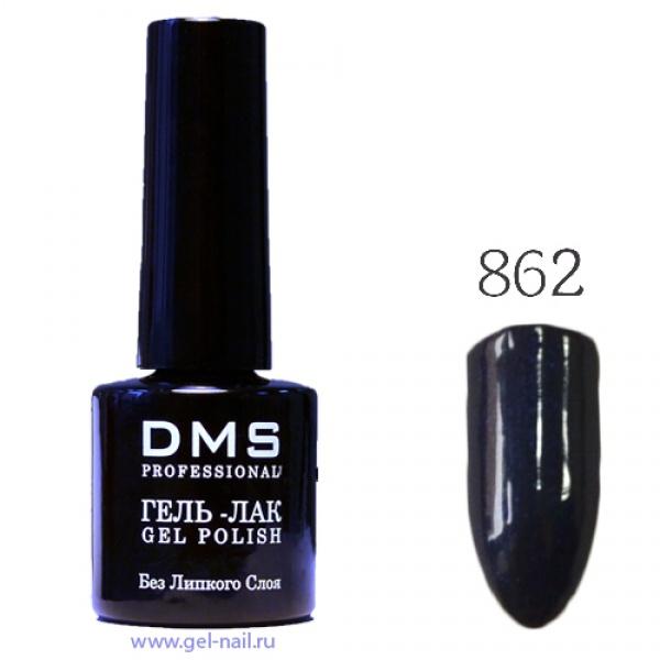 Гель-Лак DMS № 862