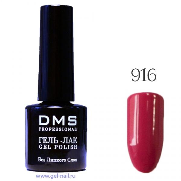 Гель-Лак DMS № 916