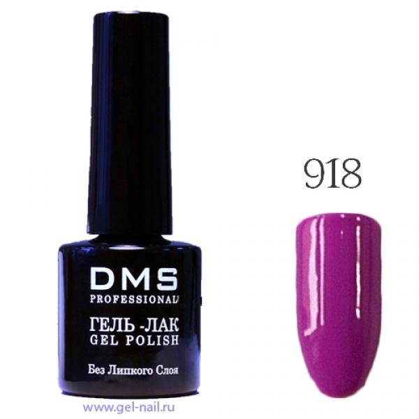 Гель-Лак DMS № 918