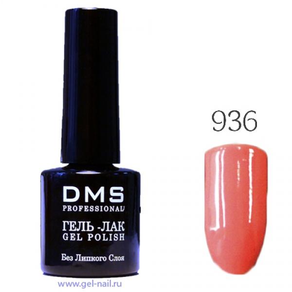 Гель-Лак DMS № 936