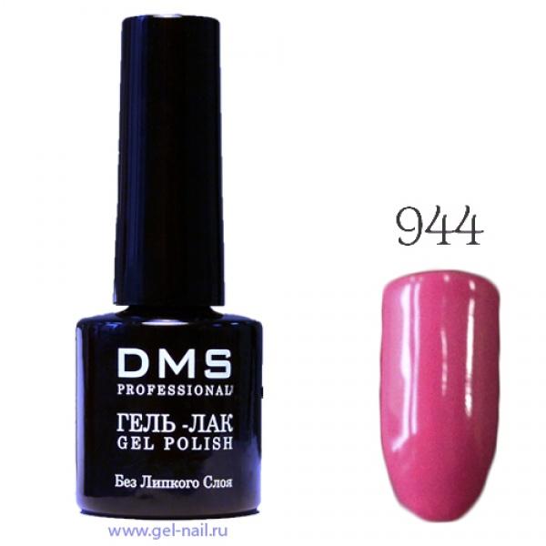 Гель-Лак DMS № 944