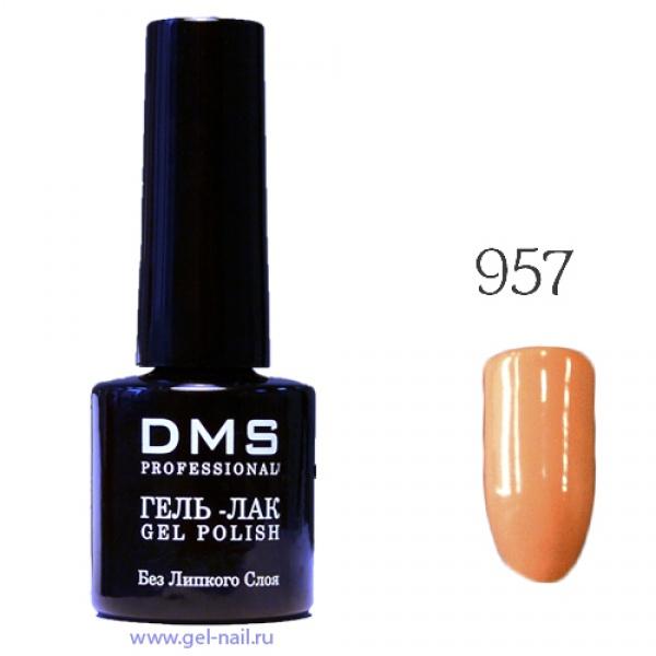 Гель-Лак DMS № 957