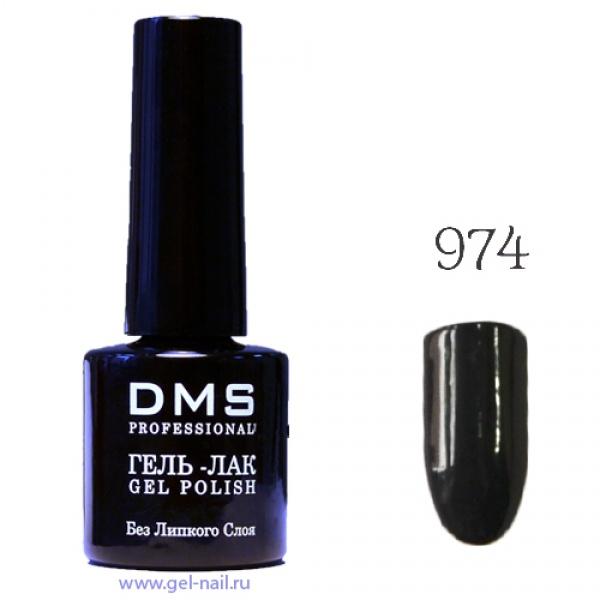 Гель-Лак DMS № 974