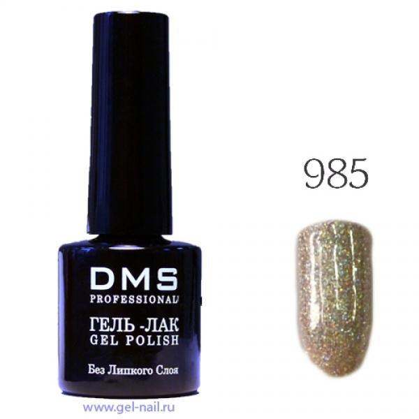 Гель-Лак DMS № 985