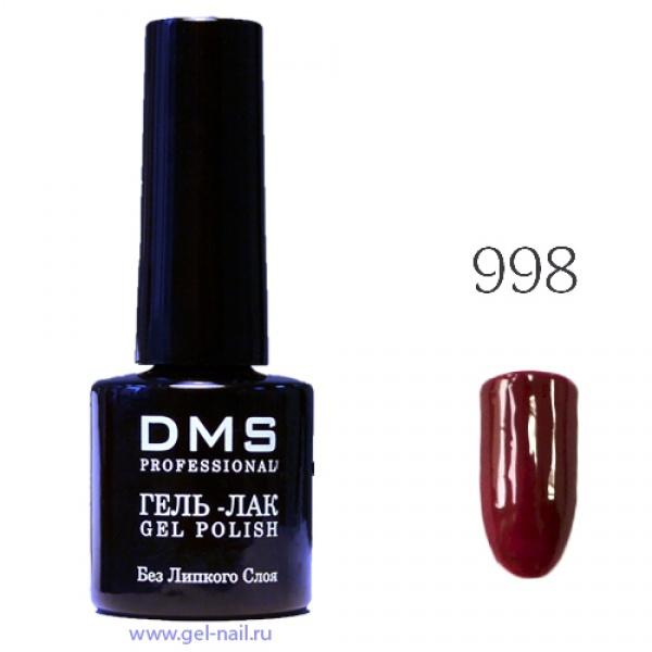 Гель-Лак DMS № 998
