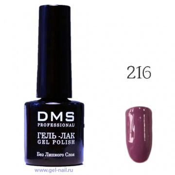 Гель-Лак DMS № 216