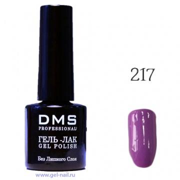 Гель-Лак DMS № 217