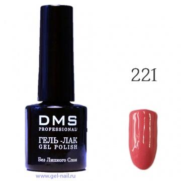 Гель-Лак DMS № 221