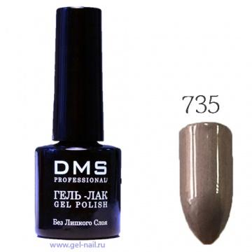 Гель-Лак DMS № 735