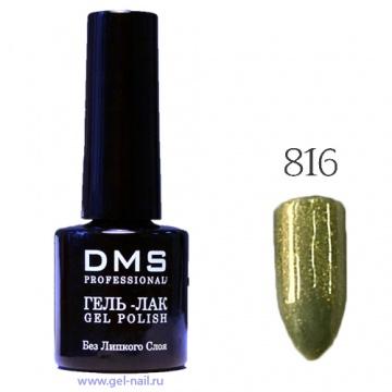 Гель-Лак DMS № 816